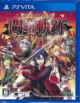 【中古】(本体B+/箱B)PS Vita 英雄伝説 閃の軌跡II 通常版[日本ファルコム]《発売済・在庫品》