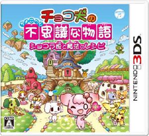 3DS チョコ犬のちょこっと不思議な物語 ショコラ姫と魔法のレシピ[日本コロムビア]《取り寄せ※暫定》