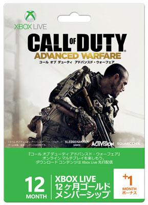 Xbox Live 12ヶ月+1ヶ月 ゴールドメンバーシップ コール オブ デューティ アドバンスド・ウォーフェア バージョン[日本マイクロソフト]《在庫切れ》