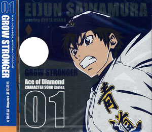 CD TVアニメ「ダイヤのA」キャラクターソングシリーズ VOL.1 / 沢村栄純 (CV:逢坂良太)[ポニーキャニオン]《在庫切れ》