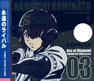 CD TVアニメ「ダイヤのA」キャラクターソングシリーズ VOL.3 / 小湊春市(CV:花江夏樹)[ポニーキャニオン]《在庫切れ》