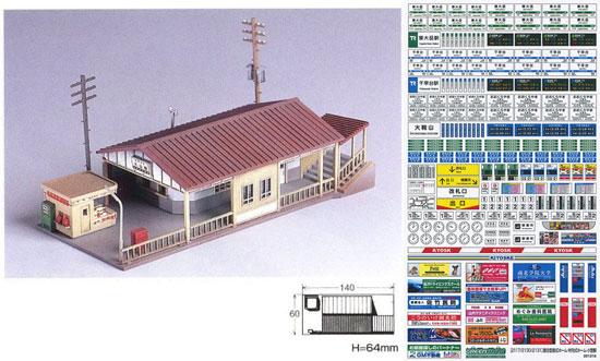2130 未塗装ストラクチャーキット 小型駅(再販)[グリーンマックス]《09月予約》