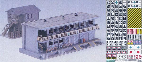 2134 未塗装ストラクチャーキット 近代型詰所(再販)[グリーンマックス]《09月予約》