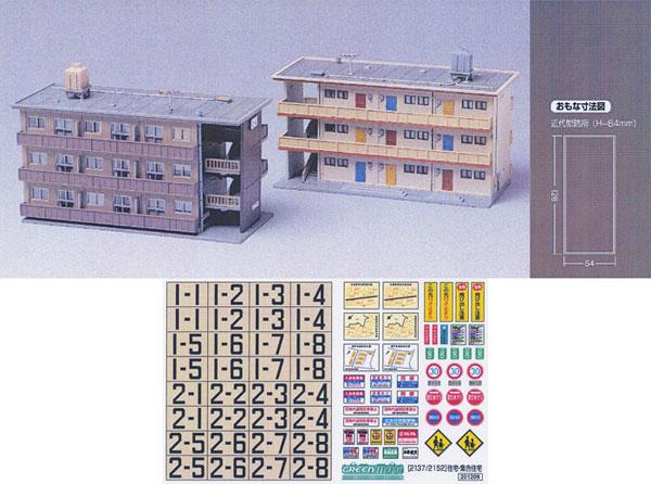 2152 未塗装ストラクチャーキット 集合住宅(再販)[グリーンマックス]《12月予約》