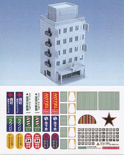 2187 未塗装ストラクチャーキット ビジネスビル 基本5階建(再販)[グリーンマックス]《11月予約》