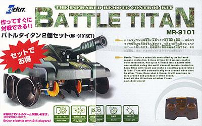 エレキット ロボット工作キット(電子回路組立済キット) バトルタイタン(2個セット)[イーケイジャパン]《在庫切れ》