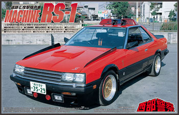 1/24 西部警察 No.02 マシンRS-1 プラモデル(再販)[アオシマ]《取り寄せ※暫定》