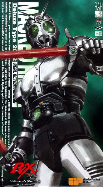 リアルアクションヒーローズ No.589 DX シャドームーン Ver.1.5 (ワンダーフェスティバル2012夏会場、ネット販売限定)
