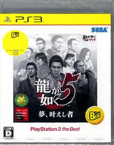 PS3 龍が如く5 夢、叶えし者 PlayStation 3 the Best[セガ]《在庫切れ》
