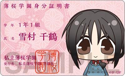薄桜鬼SSL -sweet school life- カードデコレーションジャケット 7 雪村千鶴[Gift]《取り寄せ※暫定》