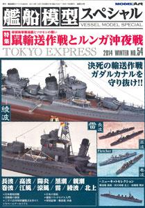 艦船模型スペシャル No.54 特集:死闘!ソロモン海にもゆる帝国駆逐艦 鼠輸送作戦(雑誌)[モデルアート]《在庫切れ》