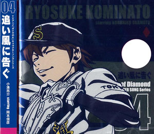 CD TVアニメ「ダイヤのA」キャラクターソングシリーズ VOL.4 / 小湊亮介(CV:岡本信彦)[ポニーキャニオン]《在庫切れ》