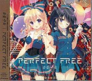 CD 音楽少女 2nd Album 「Perfect Free」 通常盤[cosmic record]《取り寄せ※暫定》