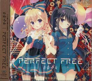 CD 音楽少女 2nd Album 「Perfect Free」 予約限定盤グッズセット[cosmic record]《在庫切れ》
