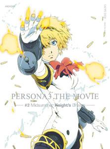 DVD 劇場版ペルソナ3 #2 Midsummer Knight's Dream 【完全生産限定版】[アニプレックス]《在庫切れ》