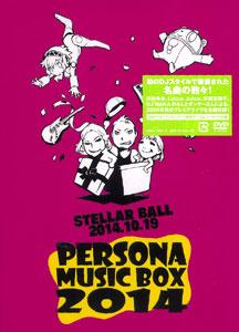 DVD PERSONA MUSIC BOX 2014 / 川村ゆみ、Lotus Juice、平田志穂子、DJ WAKA[ハピネット]《在庫切れ》