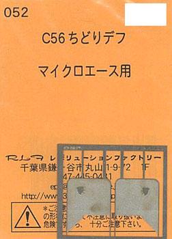 052 C56ちどりデフ(再販)[レボリューションファクトリー]《在庫切れ》