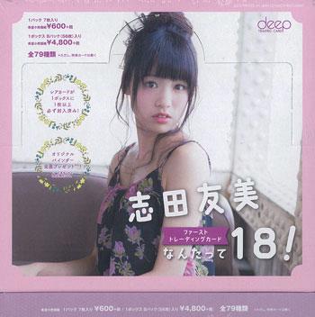 志田友美-なんたって18!トレーディングカード- 8パック入りBOX[ヒッツ]《在庫切れ》