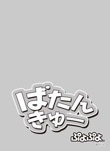 キャラクタースリーブプロテクター 【世界の名言】 ぷよぷよ「ばたんきゅー」 パック[ブロッコリー]《在庫切れ》