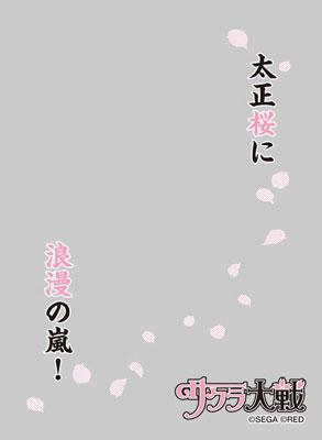 キャラクタースリーブプロテクター 【世界の名言】 サクラ大戦 「太正桜に浪漫の嵐!」 パック[ブロッコリー]《在庫切れ》