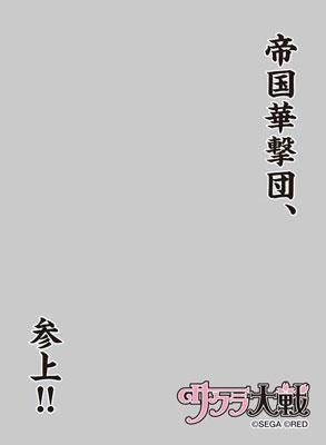 キャラクタースリーブプロテクター 【世界の名言】 サクラ大戦 「帝国華撃団、参上!!」 パック[ブロッコリー]《在庫切れ》