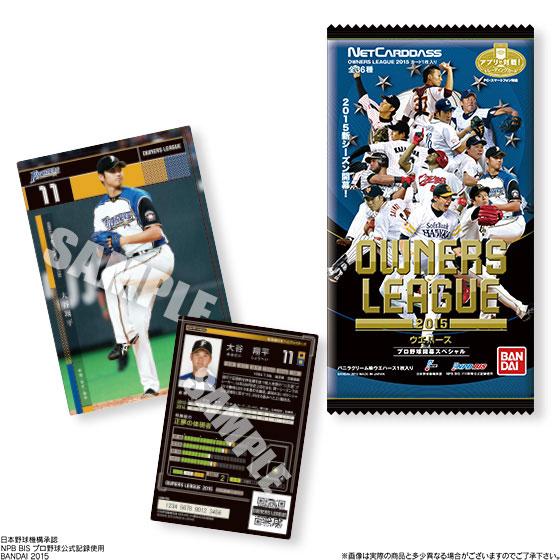 プロ野球 オーナーズリーグ 2015 ウエハース -プロ野球開幕スペシャル- 20個入りBOX(食玩)[バンダイ]《在庫切れ》