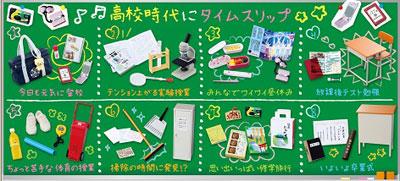 ぷちサンプル「思い出の高校生活」5月発売決定! | fig速