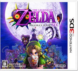 3DS ゼルダの伝説 ムジュラの仮面 3D[任天堂]《在庫切れ》