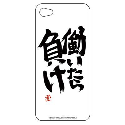 アイドルマスター シンデレラガールズ 杏のiPhone5・5sカバー(再販)[コスパ]《在庫切れ》