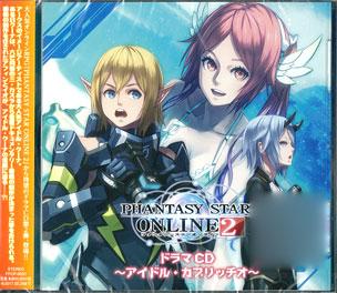 CD ドラマCD PHANTASY STAR ONLINE2(ファンタシースターオンライン2) アイドル・カプリッチオ[フロンティアワークス]《在庫切れ》