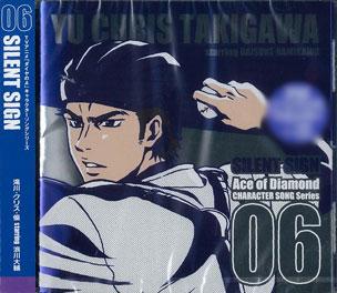 CD TVアニメ「ダイヤのA」キャラクターソングシリーズ VOL.6 滝川・クリス・優 (CV:浪川大輔)[ポニーキャニオン]《在庫切れ》