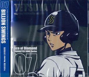 CD TVアニメ「ダイヤのA」キャラクターソングシリーズ VOL.7 結城哲也 (CV:細谷佳正)[ポニーキャニオン]《在庫切れ》