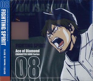 CD TVアニメ「ダイヤのA」キャラクターソングシリーズ VOL.8 伊佐敷純 (CV:小野友樹)[ポニーキャニオン]《在庫切れ》