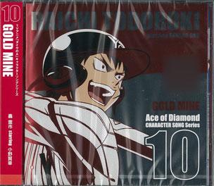 CD TVアニメ「ダイヤのA」キャラクターソングシリーズ VOL.10 轟雷市(CV:小野賢章)[ポニーキャニオン]《在庫切れ》
