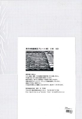 西日本風屋根瓦プレート 1/48 A3[南洋物産]《取り寄せ※暫定》