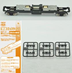 TM-16 鉄道コレクション用動力ユニット 20.5m級用A(再販)[トミーテック]《01月予約》