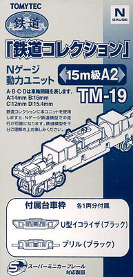 TM-19 鉄道コレクション用動力ユニット 15m級用A2[トミーテック]《在庫切れ》