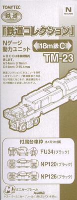 TM-23 鉄道コレクション用動力ユニット 18m級C(再販)[トミーテック]《01月予約》