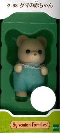 シルバニアファミリー ク-68 クマの赤ちゃん[エポック]《在庫切れ》
