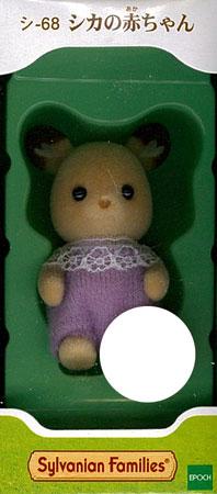 シルバニアファミリー シ-68 シカの赤ちゃん[エポック]《在庫切れ》