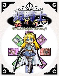 ゲームマーケット コレクション 2015大阪 姫騎士逃ゲテー[数寄ゲームズ]《取り寄せ※暫定》