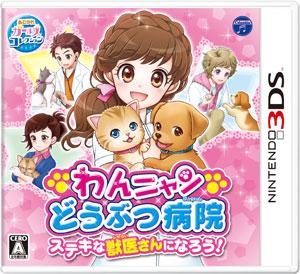 3DS わんニャンどうぶつ病院 ステキな獣医さんになろう![日本コロムビア]【送料無料】《在庫切れ》