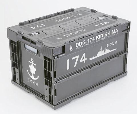 海上自衛隊 護衛艦きりしま (DDG-174)折りたたみコンテナ(再販)[グルーヴガレージ]《在庫切れ》