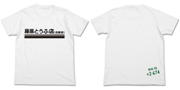 新劇場版「頭文字D」 藤原とうふ店Tシャツ/ホワイト-S(再販)[コスパ]《在庫切れ》
