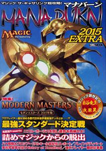 マジック:ザ・ギャザリング超攻略!マナバーン2015 EXTRA(書籍)[ホビージャパン]《在庫切れ》