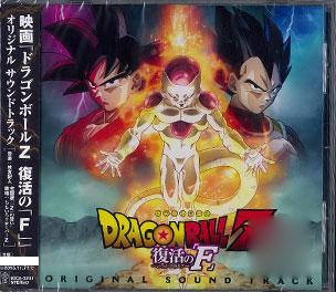 CD 劇場版 ドラゴンボールZ 復活の「F」オリジナル・サウンドトラック[キングレコード]《在庫切れ》