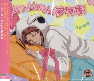 CD 芥川慈郎 (CV.うえだゆうじ) / 「Mr.Mayの夢物語」(「新テニスの王子様」より)[キングレコード]《在庫切れ》