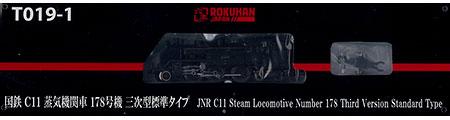 T019-1 C11 3次型標準タイプ(再販)[ロクハン]【送料無料】《取り寄せ※暫定》
