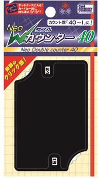 カードアクセサリコレクション Neo Wカウンター40〈ブラック〉[ホビーベース]《在庫切れ》