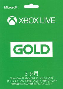 Xbox Live 3ヶ月ゴールド メンバーシップ[日本マイクロソフト]【送料無料】《在庫切れ》
